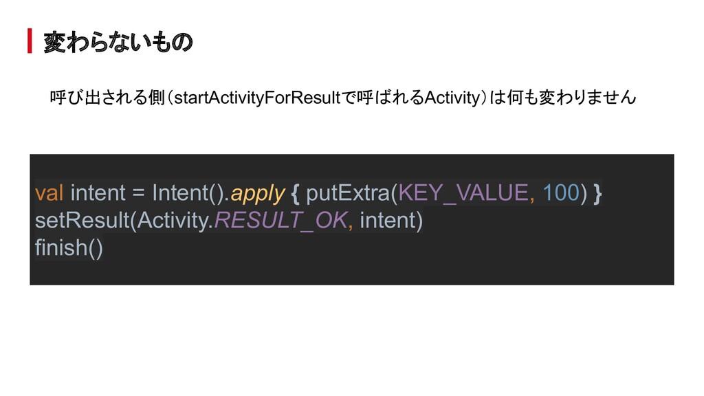 呼び出される側(startActivityForResultで呼ばれるActivity)は何も...