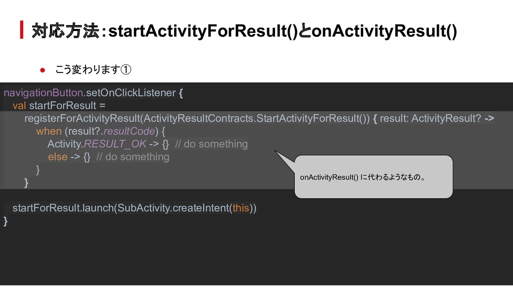 対応方法:startActivityForResult()とonActivityResult(...