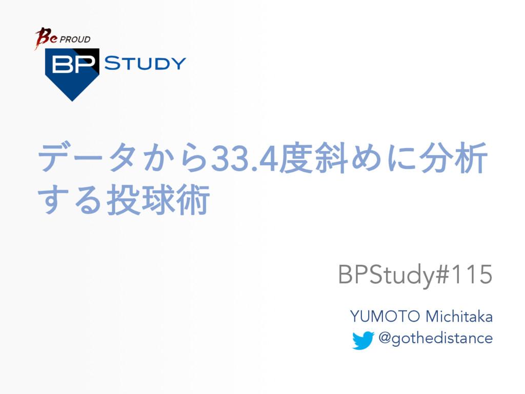 σʔλ͔Β33.4ࣼΊʹੳ ͢Δٿज़ YUMOTO Michitaka @gothedi...