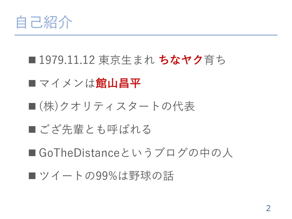 ࣗݾհ n 1979.11.12 東京⽣まれ ͪͳϠΫ育ち n マイメンはؗণฏ n (株...