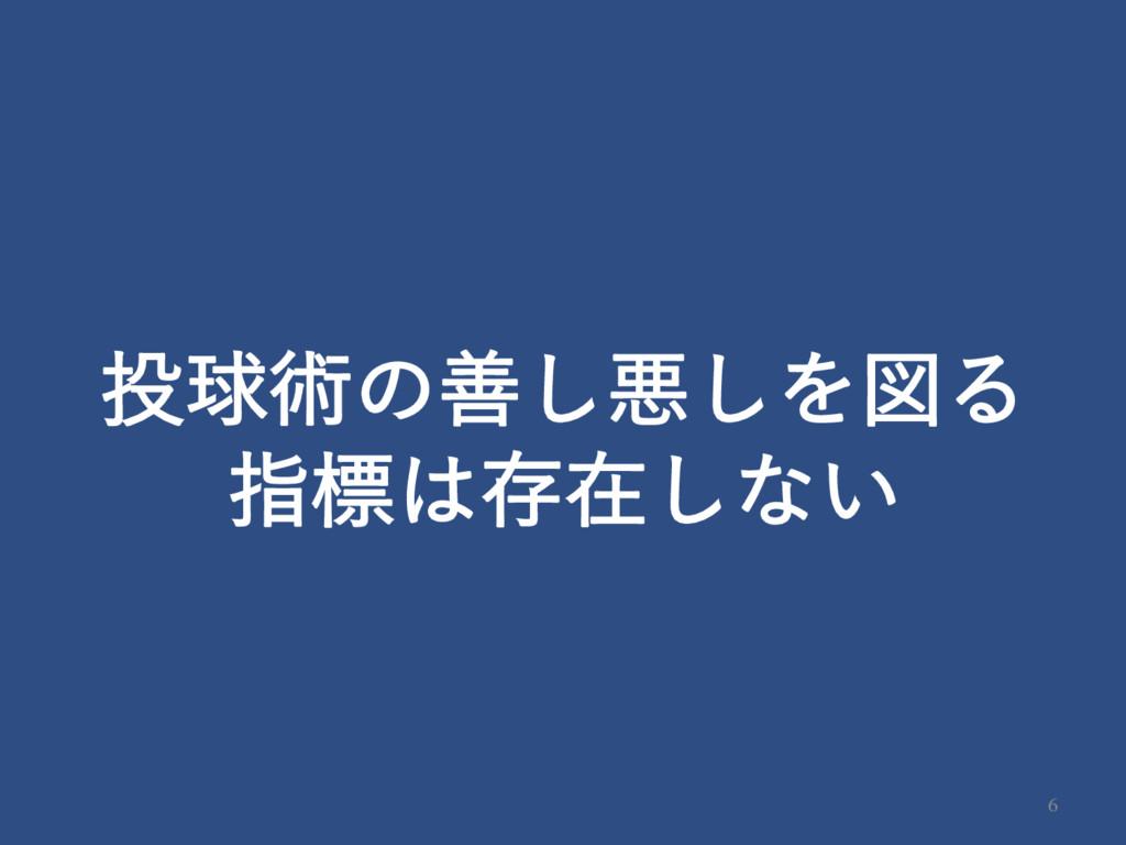 6 ٿज़ͷળ͠ѱ͠ΛਤΔ ࢦඪଘࡏ͠ͳ͍