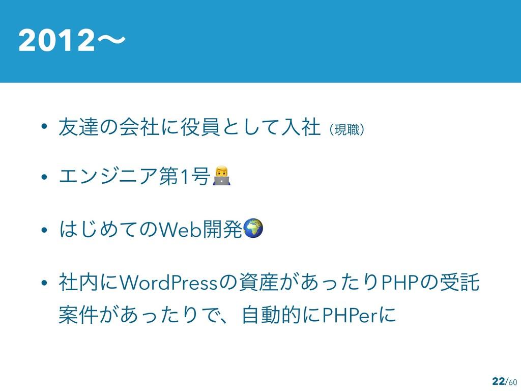 2012ʙ 22 • ༑ୡͷձࣾʹһͱͯ͠ೖࣾʢݱ৬ʣ • ΤϯδχΞୈ1߸- • ͡Ίͯ...