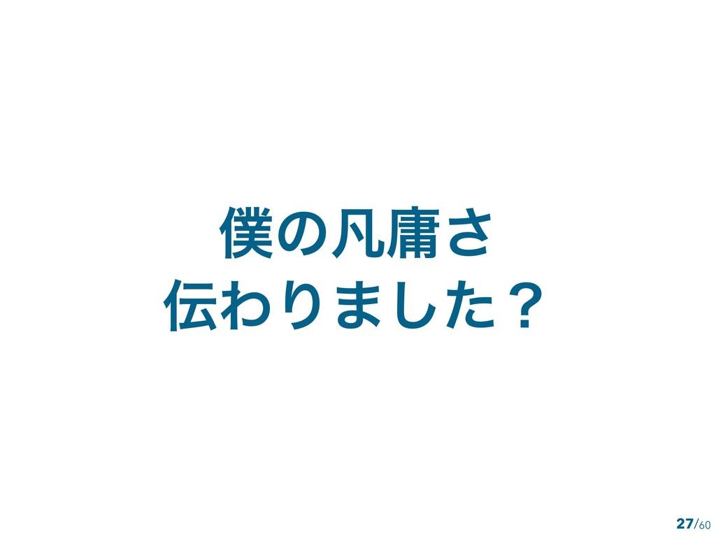 ͷຌ༱͞ ΘΓ·ͨ͠ʁ 27/60