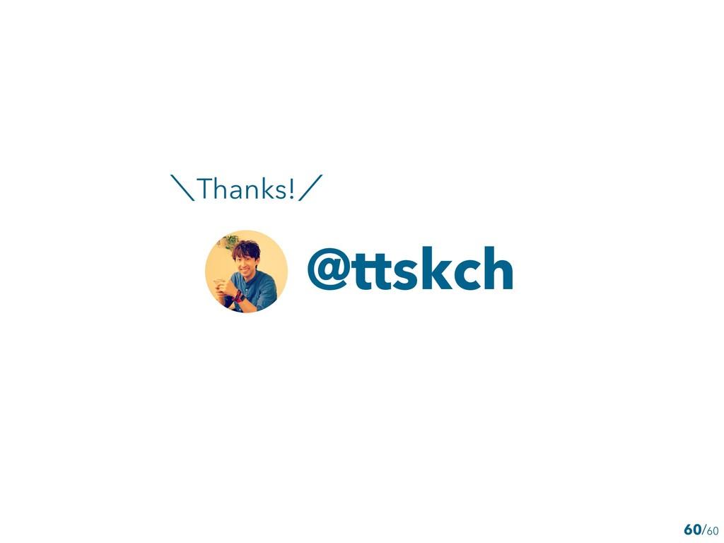 60 @ttskch ʘThanks!ʗ /60
