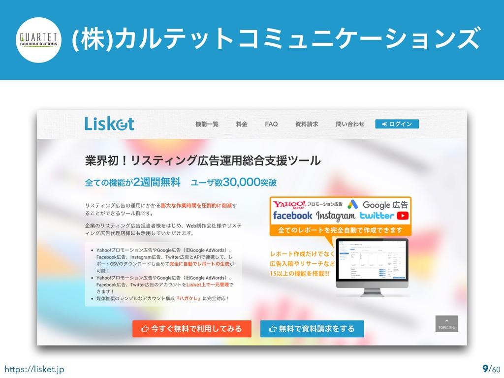 (ג)Χϧςοτίϛϡχέʔγϣϯζ 9 https://lisket.jp /60