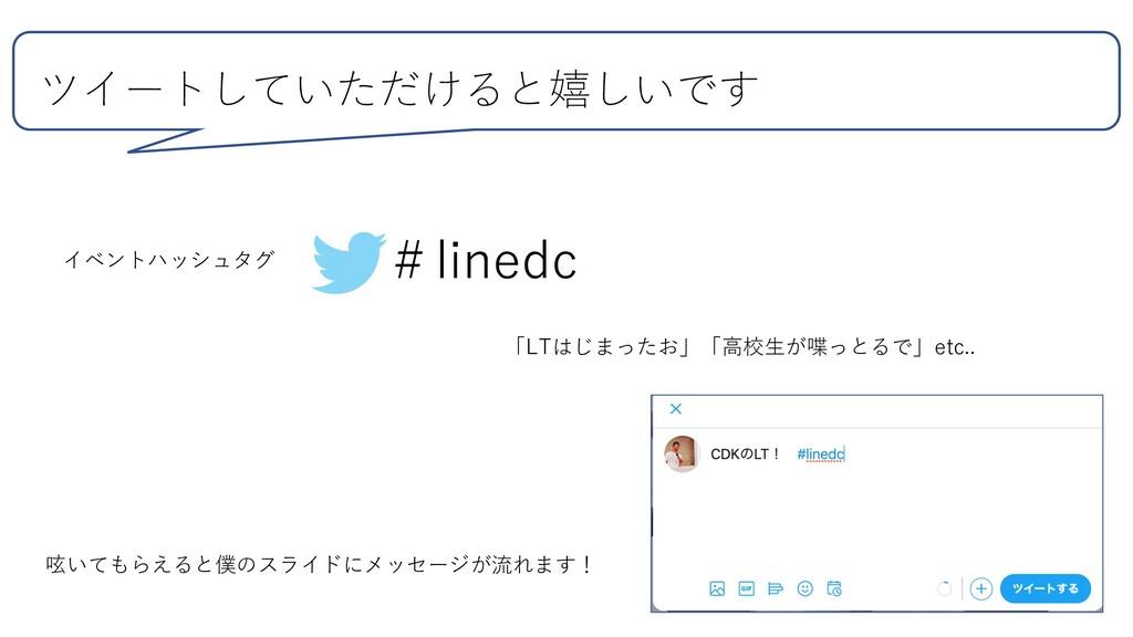 ツイートしていただけると嬉しいです イベントハッシュタグ #linedc 「LTはじまったお」...