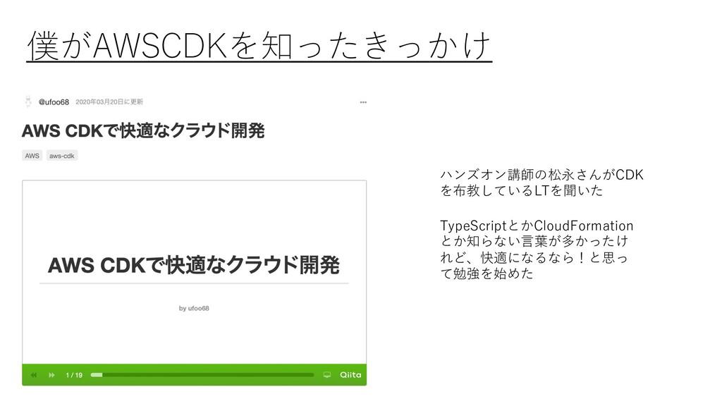 僕がAWSCDKを知ったきっかけ ハンズオン講師の松永さんがCDK を布教しているLTを聞いた...