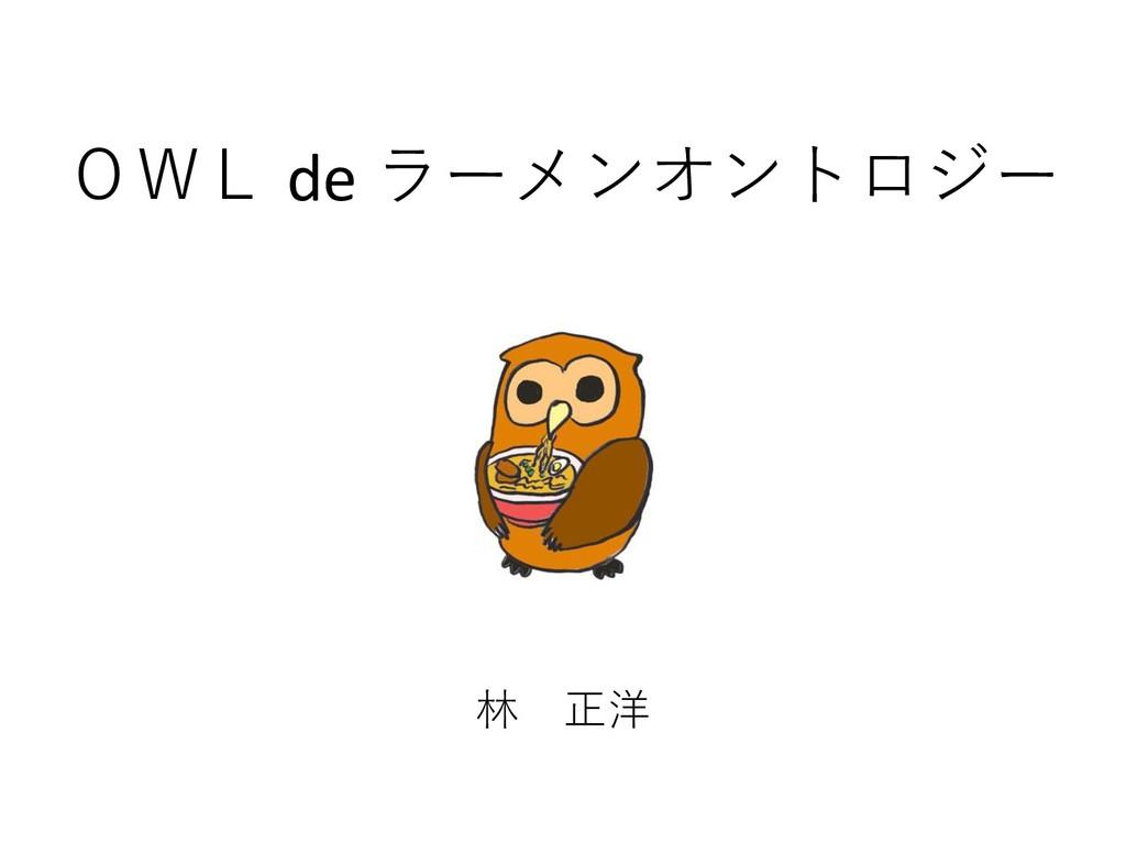 OWL de ラーメンオントロジー 林 正洋