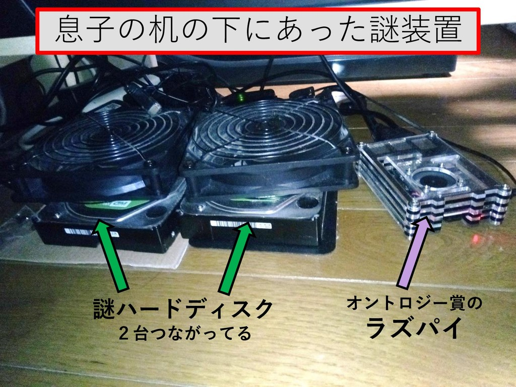 オントロジー賞の ラズパイ 謎ハードディスク 2台つながってる 息子の机の下にあった謎装置