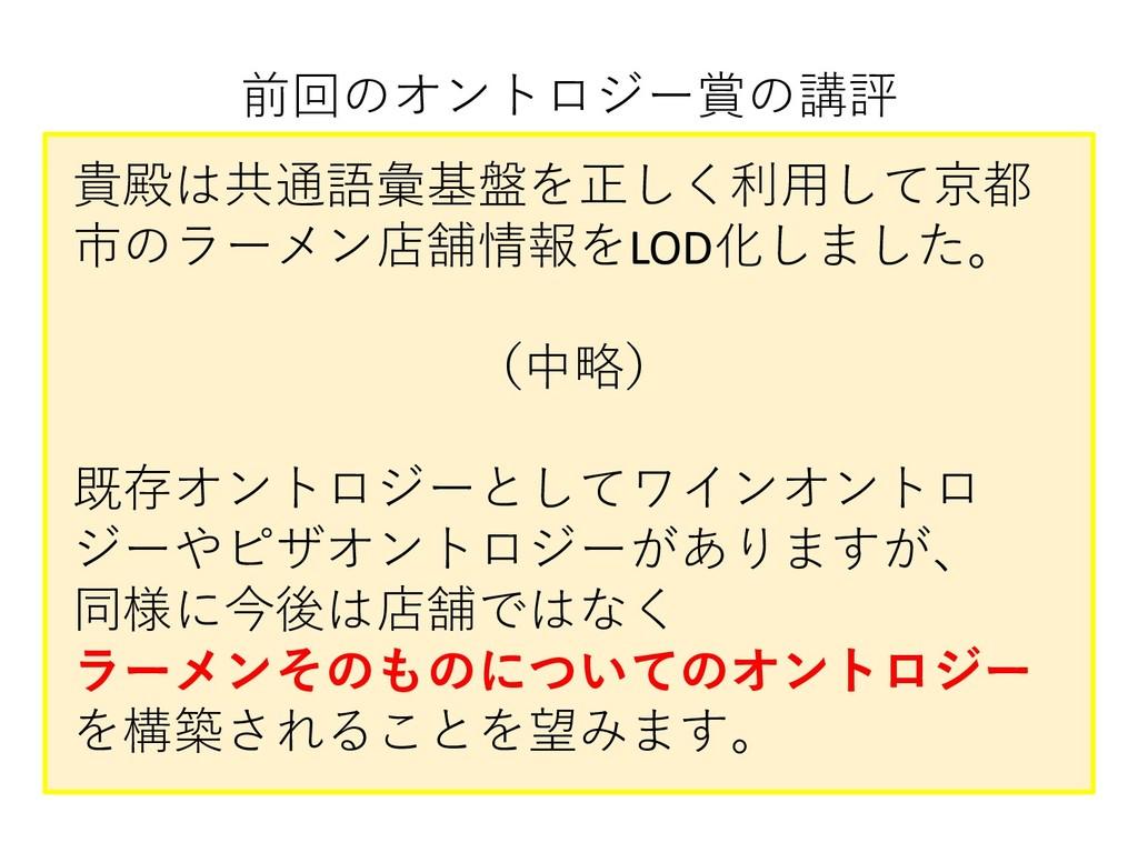 貴殿は共通語彙基盤を正しく利用して京都 市のラーメン店舗情報をLOD化しました。 (中略) 既...