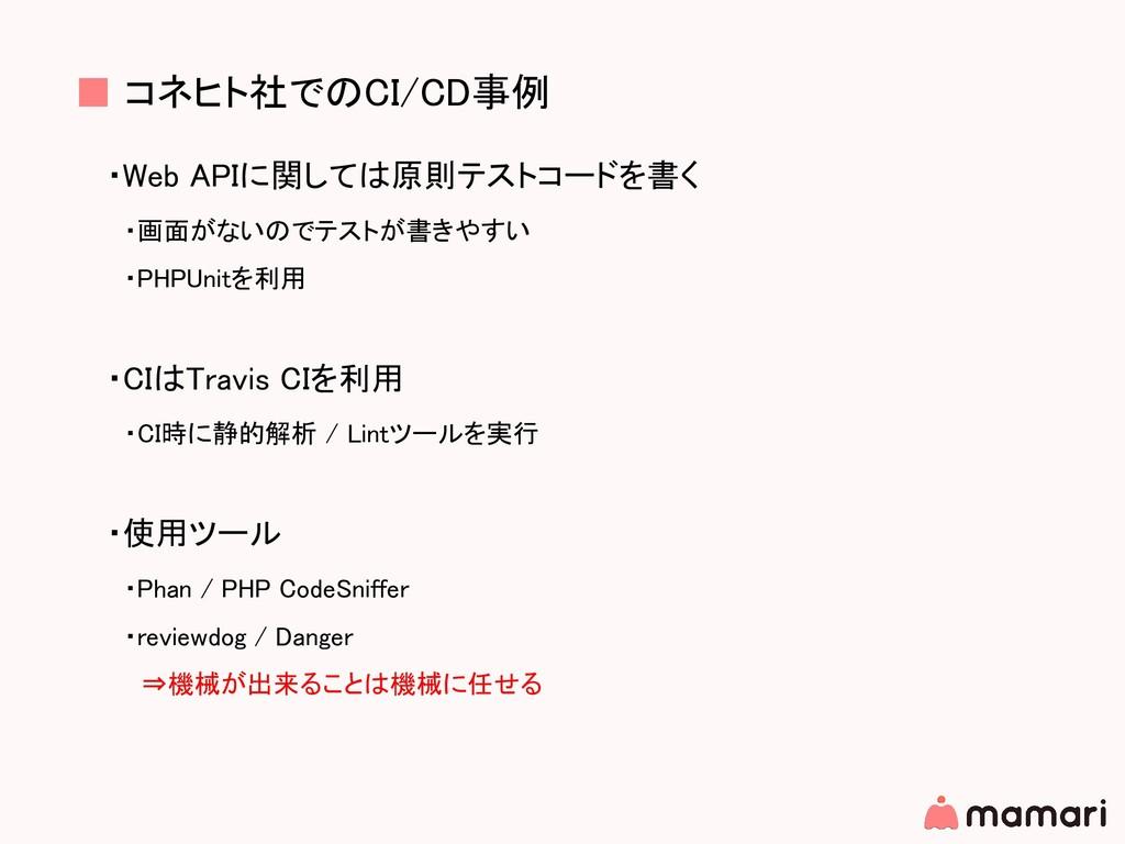 ■ コネヒト社でのCI/CD事例 ・Web APIに関しては原則テストコードを書く  ・画面が...