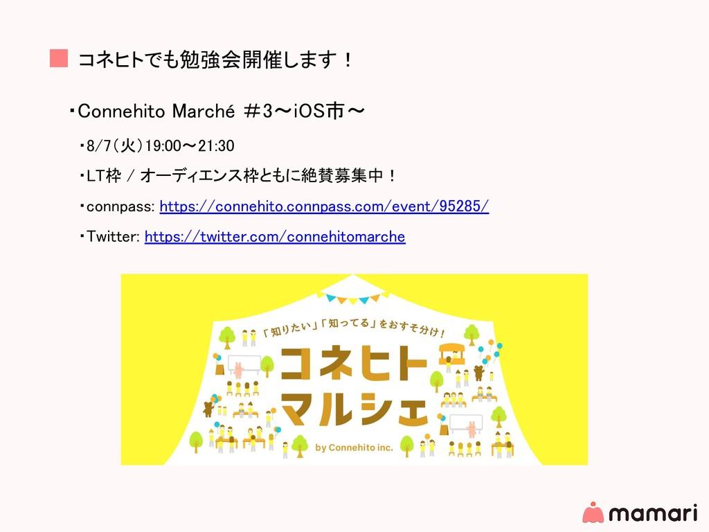 ■ コネヒトでも勉強会開催します! ・Connehito Marché #3〜iOS市〜  ・...