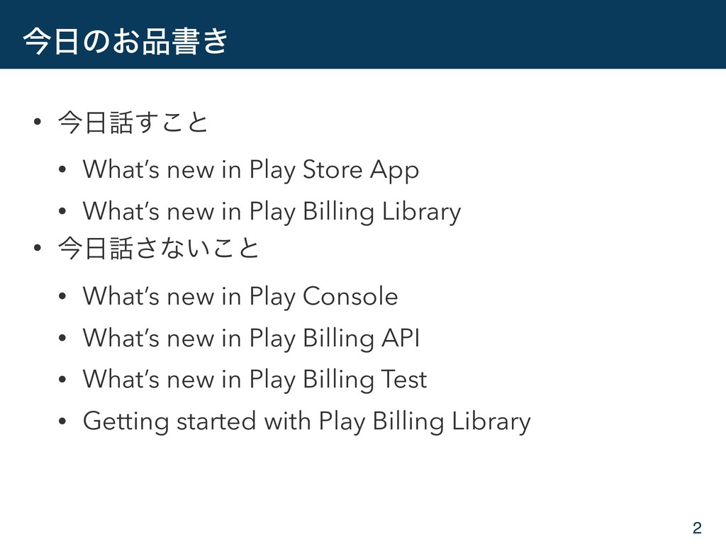 ࠓͷ͓ॻ͖ • ࠓ͢͜ͱ • What's new in Play Store App...