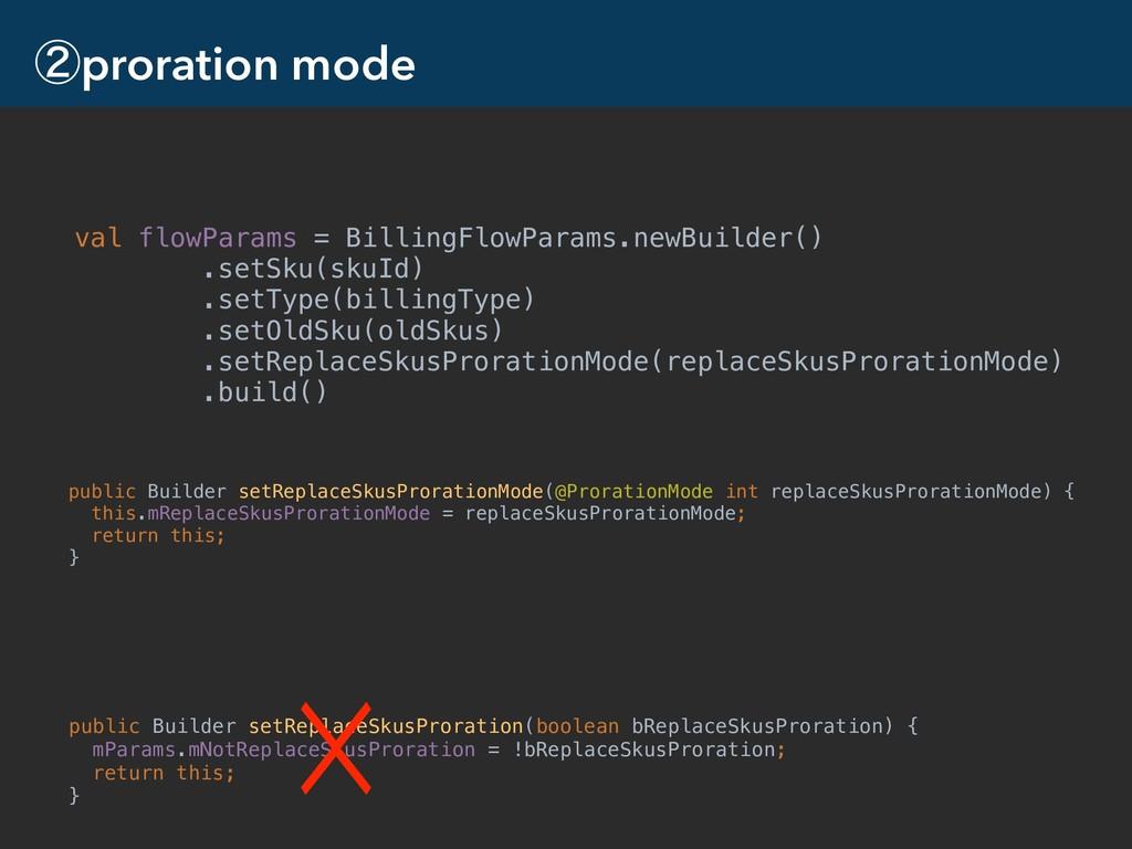 ᶄproration mode 11 val flowParams = BillingFlow...