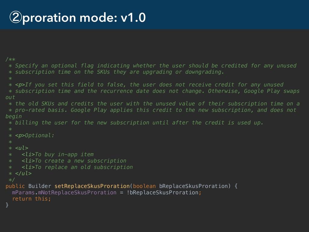 ᶄproration mode: v1.0 13 /** * Specify an optio...