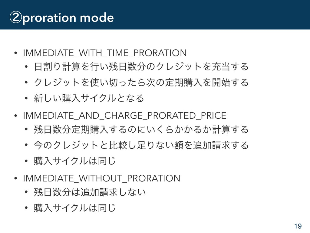 ᶄproration mode • IMMEDIATE_WITH_TIME_PRORATION...