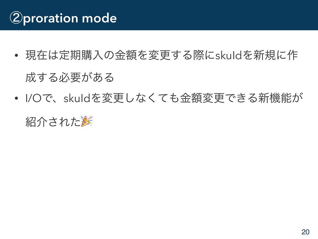 ᶄproration mode • ݱࡏఆظߪೖͷֹۚΛมߋ͢ΔࡍʹskuIdΛ৽نʹ࡞ ...