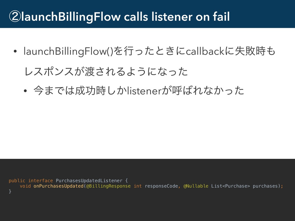 ᶄlaunchBillingFlow calls listener on fail • lau...
