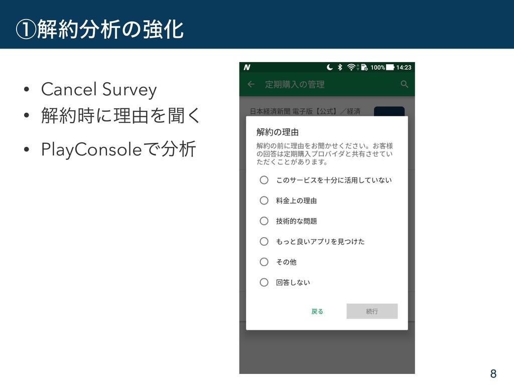 ᶃղੳͷڧԽ • Cancel Survey • ղʹཧ༝Λฉ͘ • PlayCons...
