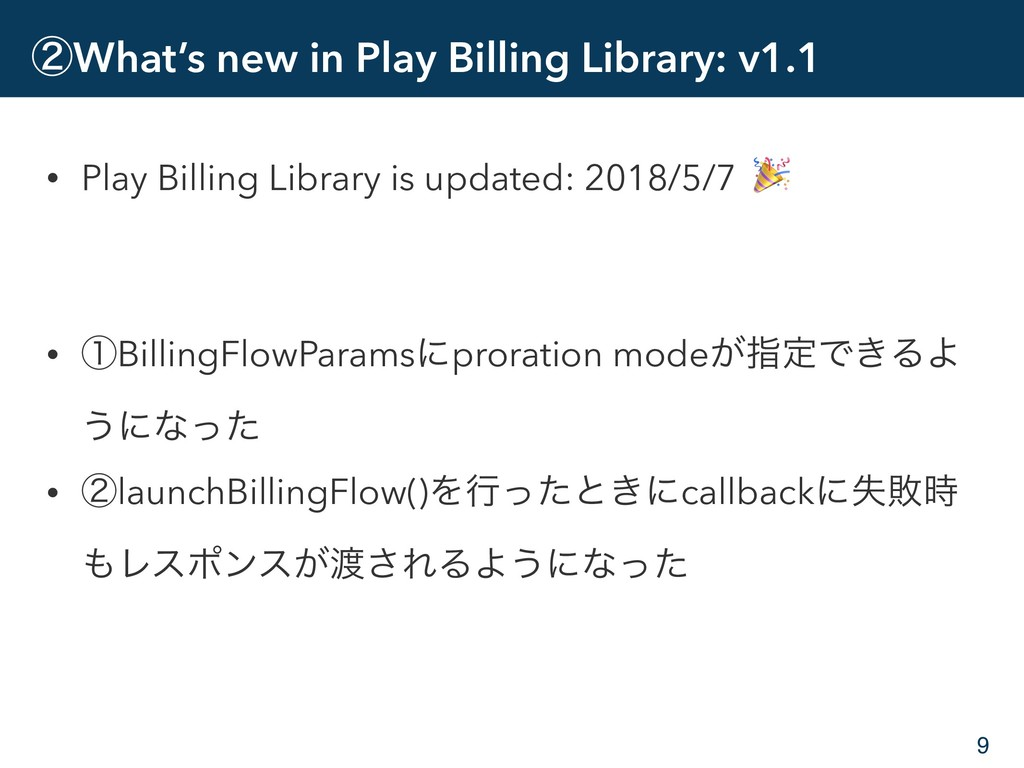 ᶄWhat's new in Play Billing Library: v1.1 • Pla...
