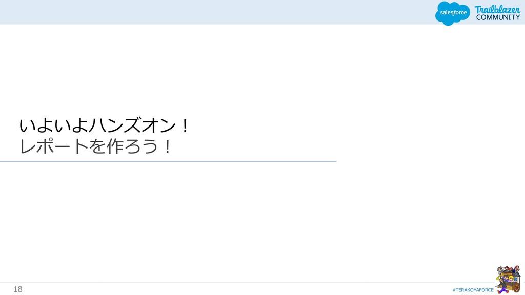 #TERAKOYAFORCE 18 いよいよハンズオン! レポートを作ろう!