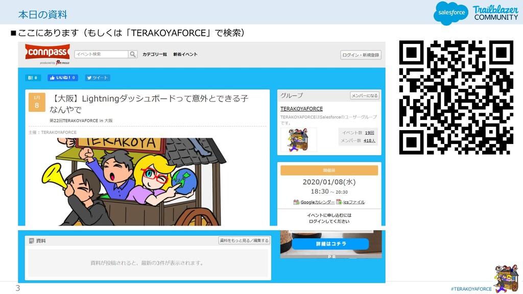 #TERAKOYAFORCE 3 本日の資料 ■ここにあります(もしくは「TERAKOYAFO...