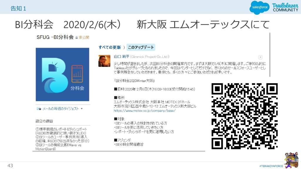 #TERAKOYAFORCE 43 告知1 BI分科会 2020/2/6(木) 新大阪 エムオ...