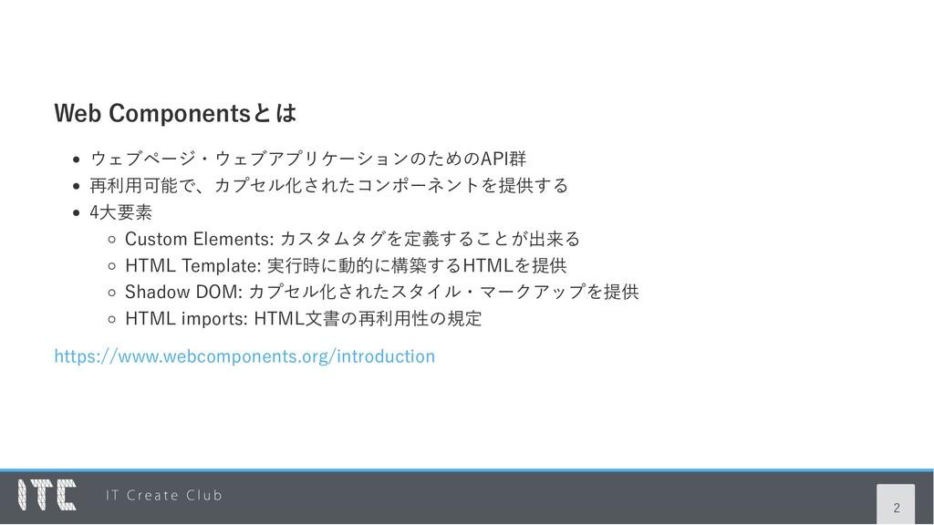 Web Componentsとは ウェブページ・ウェブアプリケーションのためのAPI群 再利用...