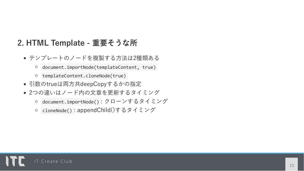 2. HTML Template ‑ 重要そうな所 テンプレートのノードを複製する方法は2種類...