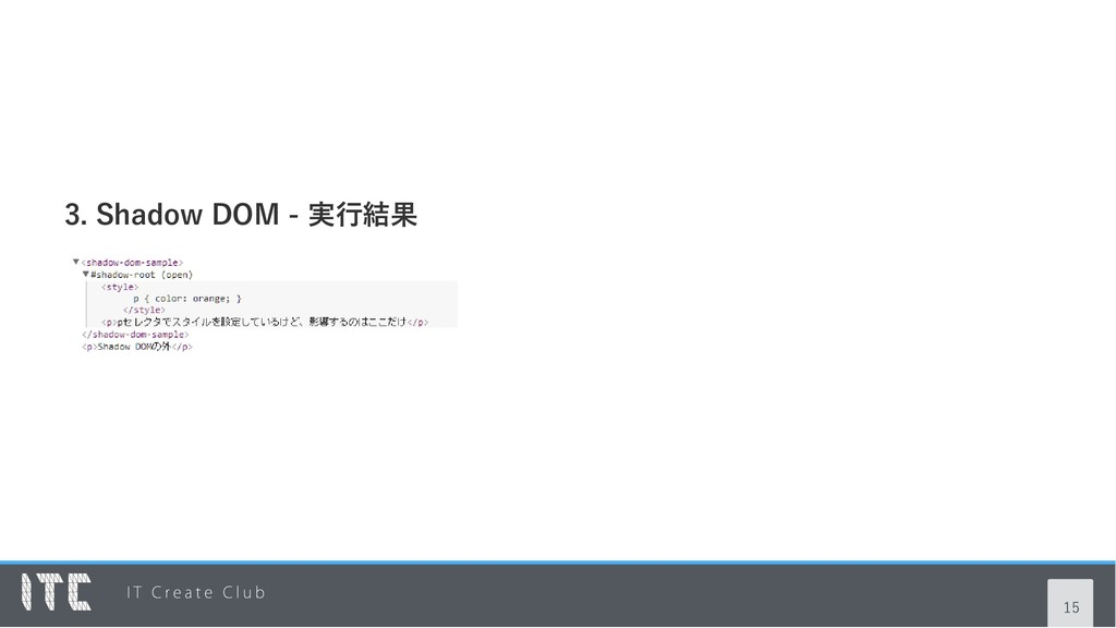 3. Shadow DOM ‑ 実行結果 15