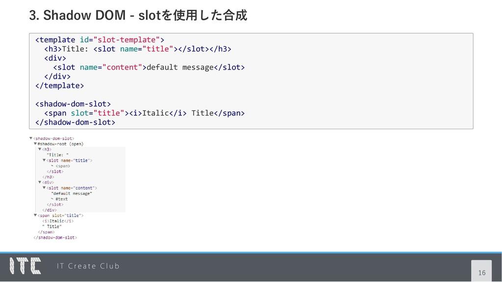 "3. Shadow DOM ‑ slotを使用した合成 <template id=""slot‐..."