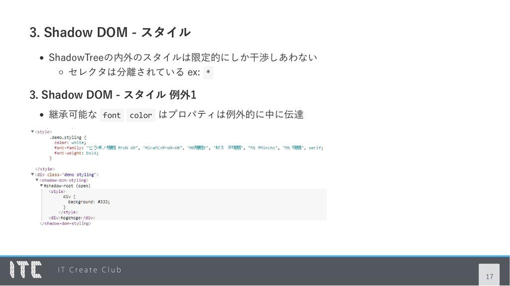 3. Shadow DOM ‑ スタイル ShadowTreeの内外のスタイルは限定的にしか干...