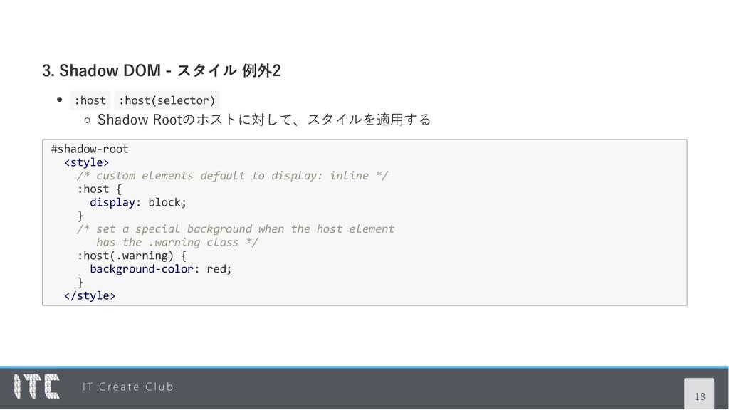 3. Shadow DOM ‑ スタイル 例外2 :host :host(selector) ...