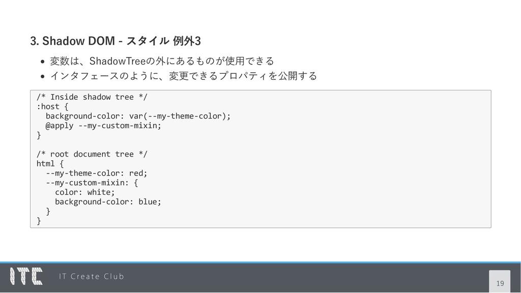 3. Shadow DOM ‑ スタイル 例外3 変数は、ShadowTreeの外にあるものが...