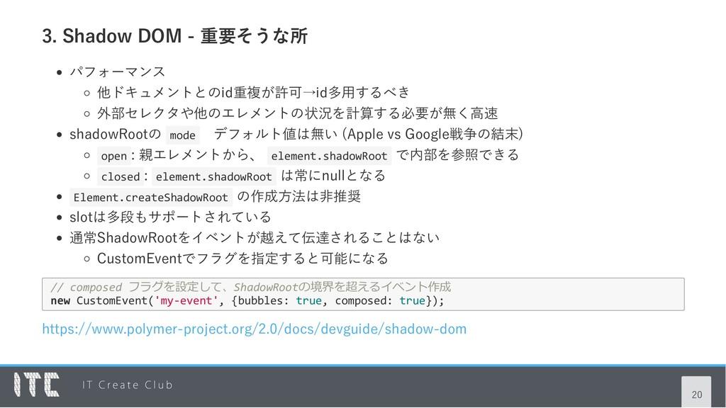 3. Shadow DOM ‑ 重要そうな所 パフォーマンス 他ドキュメントとのid重複が許可...