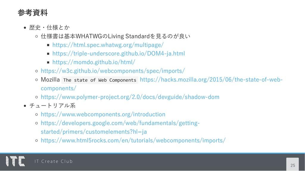 参考資料 歴史・仕様とか 仕様書は基本WHATWGのLiving Standardを見るのが良...