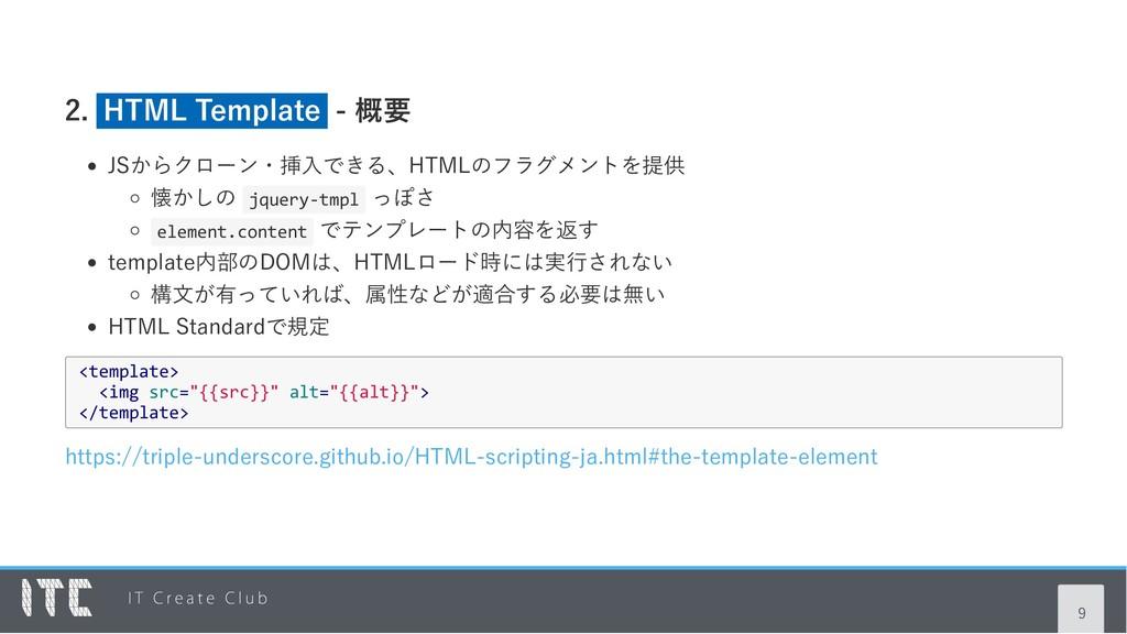 2. HTML Template ‑ 概要 JSからクローン・挿入できる、HTMLのフラグメン...