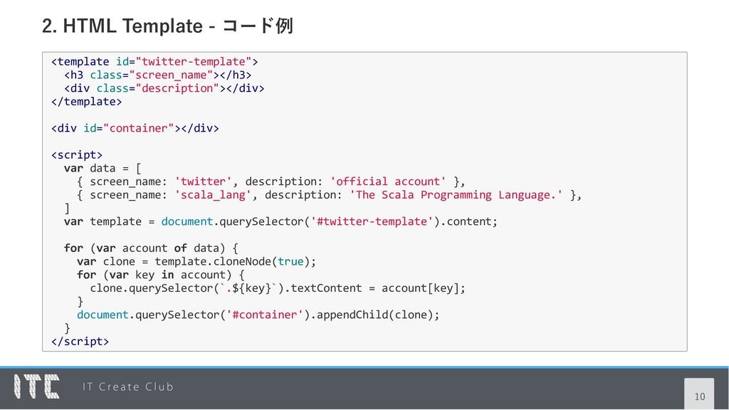 "2. HTML Template ‑ コード例 <template id=""twitter‐t..."