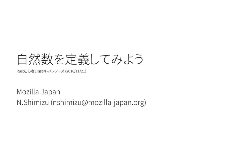 自然数を定義してみよう Mozilla Japan N.Shimizu (nshimizu@m...