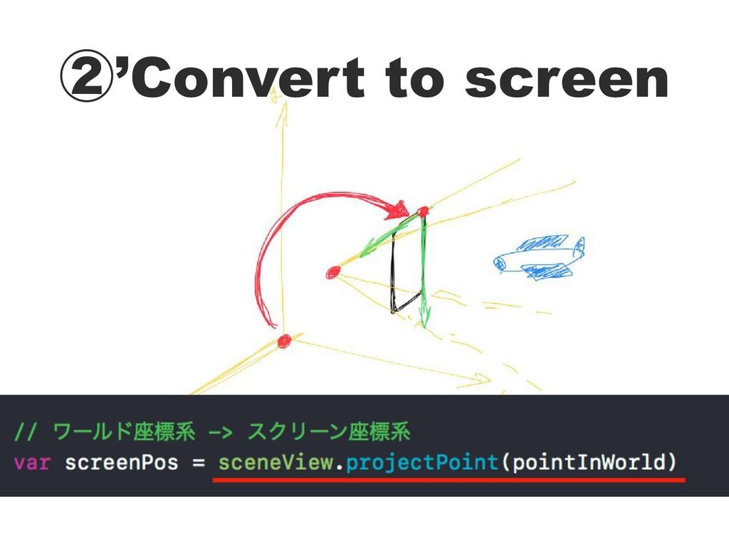 ᶄ'Convert to screen