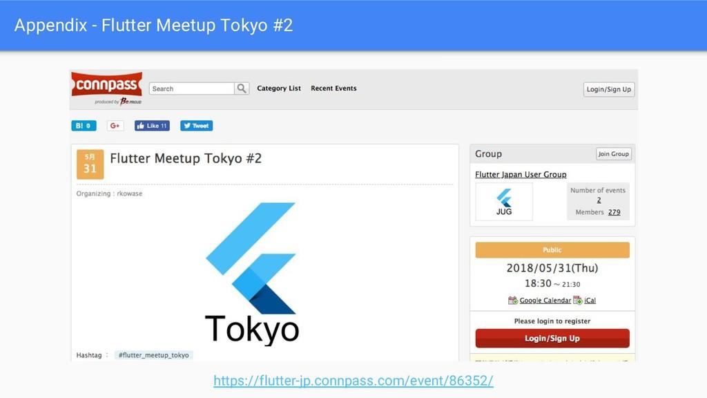 Appendix - Flutter Meetup Tokyo #2 https://flut...