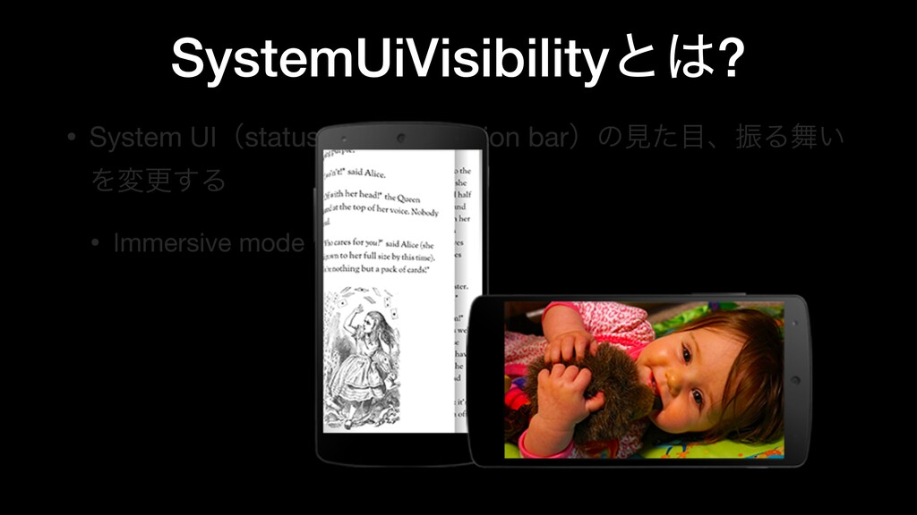 SystemUiVisibility ͱ͸? • System UIʢstatus bar /...