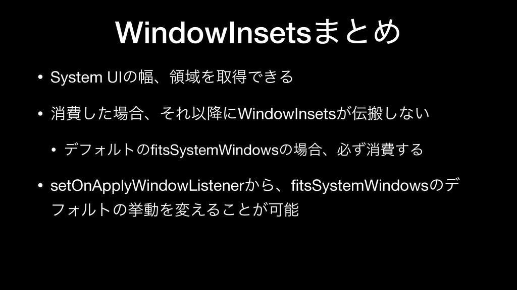 WindowInsets·ͱΊ • System UIͷ෯ɺྖҬΛऔಘͰ͖Δ  • ফඅͨ͠...