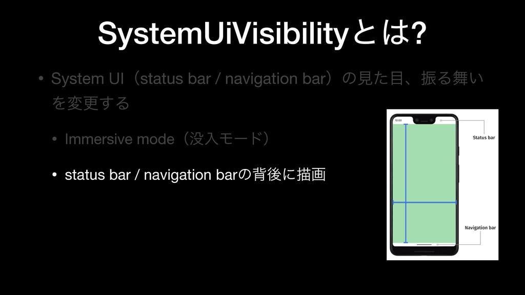 SystemUiVisibility ͱ? • System UIʢstatus bar /...