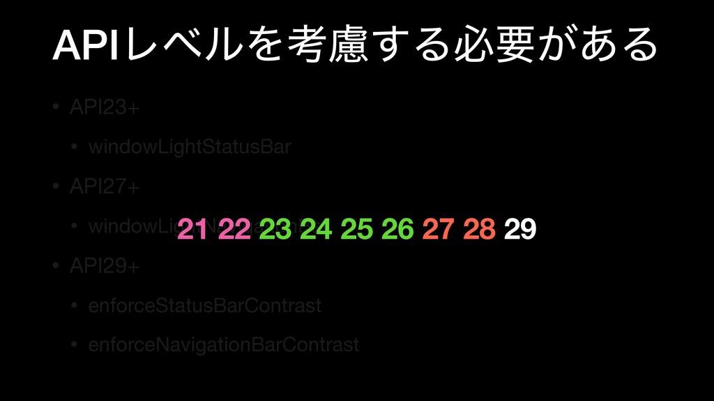APIϨϕϧΛߟྀ͢Δඞཁ͕͋Δ • API23+  • windowLightStatusB...