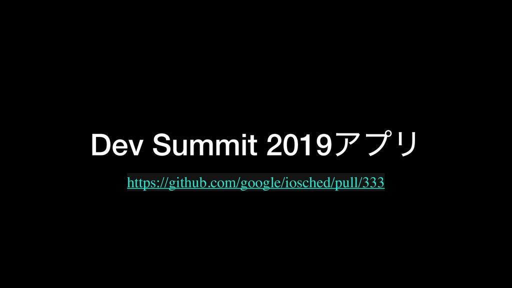 Dev Summit 2019ΞϓϦ https://github.com/google/io...