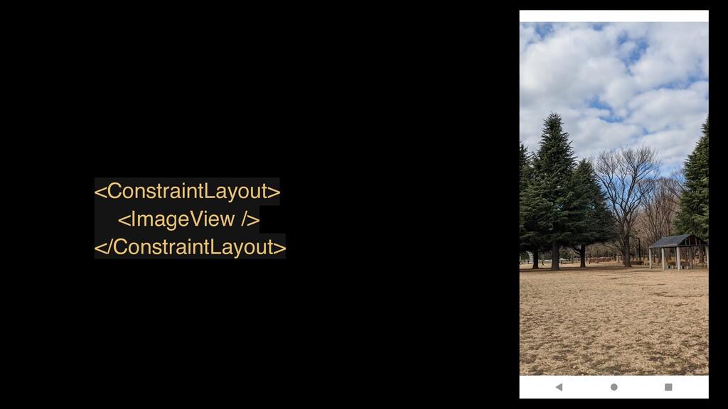 <ConstraintLayout> <ImageView /> </ConstraintLa...