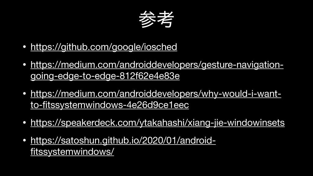 ߟ • https://github.com/google/iosched  • https...