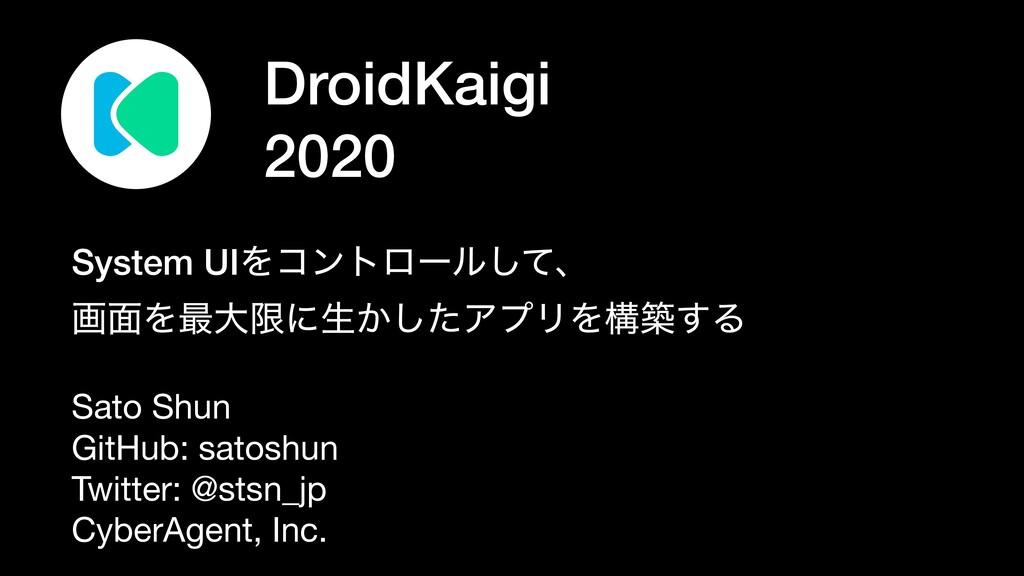 DroidKaigi 2020 System UIΛίϯτϩʔϧͯ͠ɺ ը໘Λ࠷େݶʹੜ͔ͨ͠...