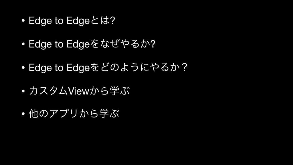 • Edge to Edgeͱ͸?  • Edge to EdgeΛͳͥ΍Δ͔?  • Edg...